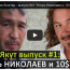 Homeless Man's YouTube Channel Shows the Other Side of Moscow (Video)